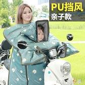 親子款電動車擋風被冬季加絨加厚PU皮電瓶車摩托車擋風罩防寒保暖MBS「時尚彩紅屋」