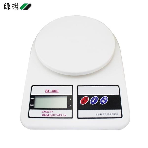 綠磁烘焙工具廚房電子秤迷你台秤 小天平食品稱計量秤