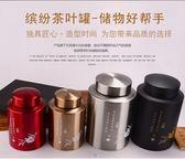 不銹鋼茶葉罐茶罐茶盒密封茶葉桶儲物罐金屬罐大小號茶葉罐『新佰數位屋』