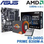 【免運費-組合包】AMD R5-2400G + 華碩 PRIME B350M-A 主機板 3.6GHz 四核心處理器