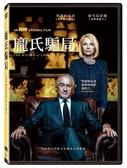 【停看聽音響唱片】【DVD】龐氏騙局