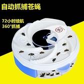現貨-強力滅蠅神器電動捕蠅器全自動捕蒼蠅機器抓蒼蠅籠 名購居家
