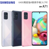 SAMSUNG Galaxy A71 8G/128G 64MP四鏡頭手機◆獨家贈藍芽自拍腳架組+TID192TW負離子吹風機+2/29前登錄送