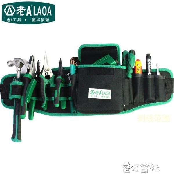 雙層加厚工具腰包多功能電工腰包工具包防水耐磨 港仔HS