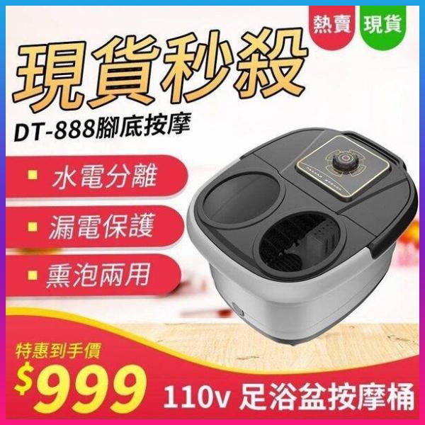 泡腳桶 養生泡腳機 足浴盆恆溫按摩泡腳桶DT-888家用電加熱洗腳igo