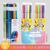 畫筆 36色桶裝水彩筆兒童彩色筆美術用品可水洗塗鴉筆學生繪畫用品 1色