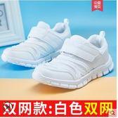 女童小白鞋兒童白鞋網鞋夏季透氣女童鞋小白鞋白球鞋網面鞋子白色 全館免運