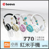☆Beevo BV-HM770 耳罩式耳機/麥克風/電腦/手機/平板/MP3/小米 MIUI Xiaomi 紅米/紅米Note/紅米Note2/3