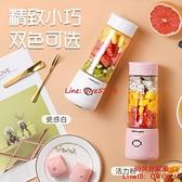 榨汁杯水果無線炸果汁機電動便攜式充電榨汁機【時尚好家風】