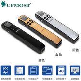 【免運費】限量 UPMOST 登昌恆 Avision 行動CoCo棒 2L 鋰電版 手持式掃描器(尊爵金)
