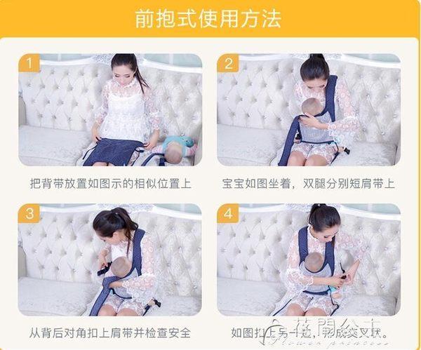 傳統老式嬰兒背帶後背式寶寶背帶四爪簡易四季通用前抱式多功能 花間公主