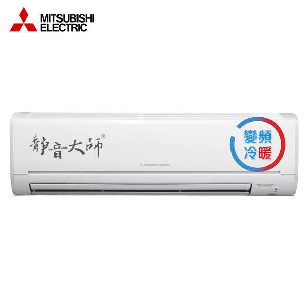 MITSUBISHI三菱 9-11坪 1級 變頻冷暖一對一分離式冷氣 MUZ-GE60NA/MSZ-GE60NA 靜音大師
