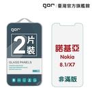 【GOR保護貼】Nokia 8.1 / ...