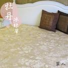范登伯格 牡丹冰絲涼感單人床蓆-3*6.2尺