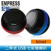 【妃航】ktnet Q7 兩件式/七彩燈/LED USB 雙聲道/立體聲/多媒體 喇叭 手機/電腦/平板/MP3