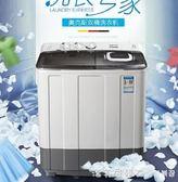 洗衣機AUX/奧克斯XPB75-96J半全自動7.5KG雙桶筒缸大容量家用小型 220v漾美眉韓衣