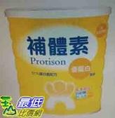 [COSCO代購] W117116 補體素優蛋白 (51%優質蛋白質配方) 原味 1200 公克