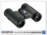 OLYMPUS 10x21 RC II WP 10倍 防水 折疊 雙筒 望遠鏡 深綠色(公司貨)