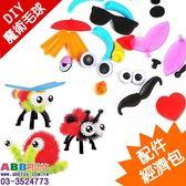 A0861☆DIY魔術毛毛球配件36入#幼兒玩具#兒童玩具#小孩玩具#親子互動#教具#拼圖#教學卡#玩具#小