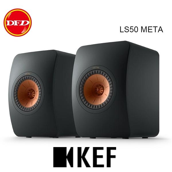 KEF 喇叭 LS50 META 小型監聽揚聲器 黑/白/鈦/藍 公司貨 24期零利率