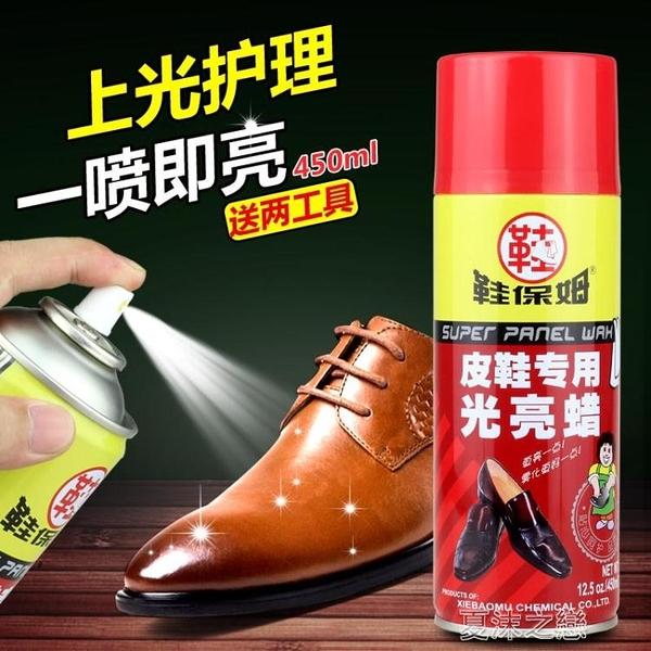 皮革油-護理劑液體皮鞋油噴劑無色鞋油鞋蠟噴霧皮革保養劑 現貨快出