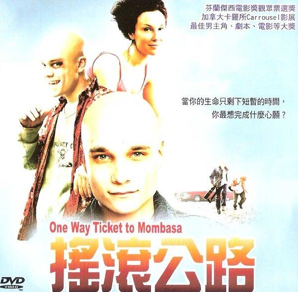 新動國際【搖滾公路 One Way Ticket to Mombasa】DVD便利包29元