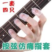 彈吉他指套手指防痛套指尖護手貼尤克里里護指琴彈吉他手指保護套