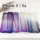 四角強化漸層防摔軟殼 iPhone X / Xs (5.8吋)