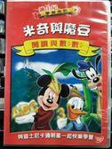 挖寶二手片-P03-400-正版DVD-動畫【米奇與魔豆 閱讀與數數 國英語】-迪士尼