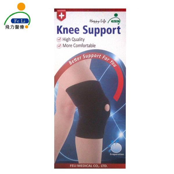 *醫材字號*【Fe Li 飛力醫療】HA系列 自黏式遠紅護膝(H13)