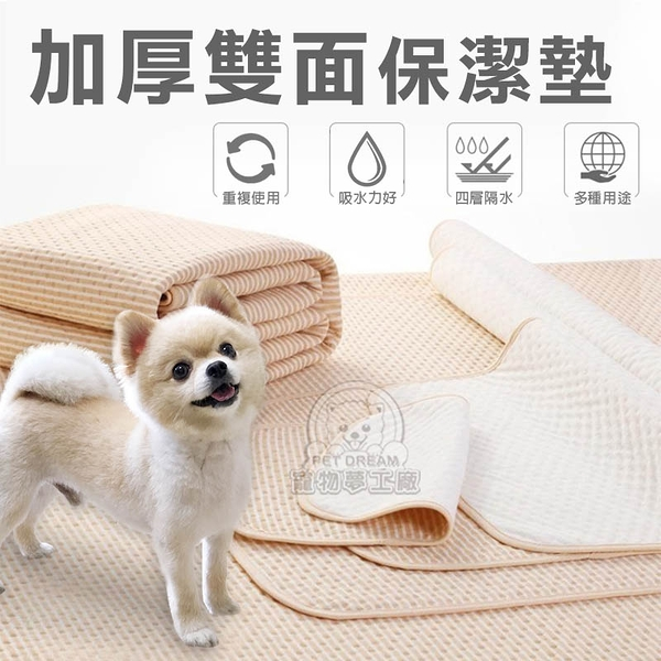 【XL號】加厚雙面保潔墊 可洗尿片 寵物可洗尿墊 狗狗尿墊 寵物尿布墊 重複使用 保潔墊