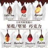 CHOCOVIA果乾堅果巧克力120g 7款口味任選 (無花果、杏桃、草莓、葡萄、杏仁果、榛果、咖啡豆)