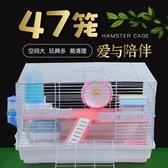 熱銷倉鼠籠基礎籠47籠倉鼠籠子用品金絲熊窩別墅單雙層套餐LX