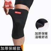 運動護膝男薄款女膝蓋無痕籃球冬季保暖跑步寒腿保護關節 麻吉部落