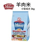 莫比羊肉米小型成犬3kg