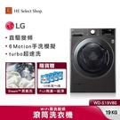 【豪禮加碼送】LG樂金 19公斤 WiFi滾筒洗衣機(蒸洗脫烘) WD-S19VBS
