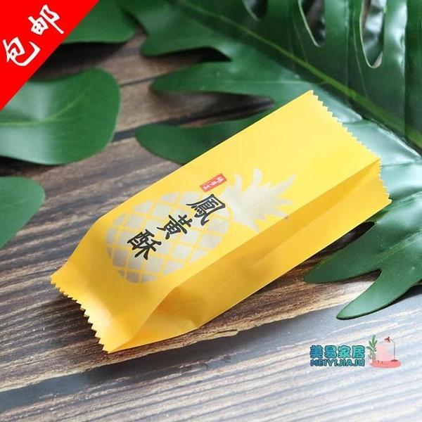 烘焙包裝 鳳黃酥包裝袋棉紙袋鳳梨酥包裝袋機封袋烘焙包裝紙袋100只裝