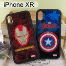 漫威 復仇者防手滑殼 iPhone XR (6.1吋) 美國隊長 鋼鐵人【MARVEL正版】