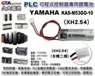 【久大電池】 日本 TOSHIBA ER17500V 帶接頭 YAMAHA KAS-M53GO-10 (XH2.54) YA2