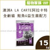 寵物家族-澳洲A LA CARTE阿拉卡特 - 全齡貓 鮭魚&益生菌配方15kg