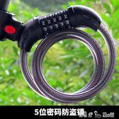 通用自行車鎖 山地車公路車5位密碼鎖防盜鎖 圈型鎖配件裝備 「潔思米」