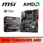 MSI 微星 B450 TOMAHAWK AMD AM4 主機板