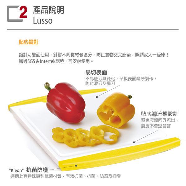 限時促銷↘ Lusso系列塑膠砧板3件組