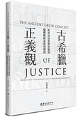 古希臘正義觀 荷馬至亞里斯多德的倫理價值及政治理想