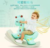 寶寶塑料大號加厚兒童1-2周歲禮物小搖馬玩具SQ3959『伊人雅舍』