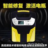 汽車摩托車電瓶充電器12V24V伏全智能自動通用型蓄電池純銅充電機