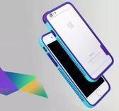 蘋果 iphone 6s plus 矽膠雙色手機保護邊框 保護 邊框 金屬框 防摔 矽膠 軟框