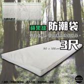 【嘉新名床】完全防水透氣蘋果綠防潮袋《標準單人3尺》