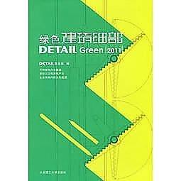 簡體書-十日到貨 R3Y【綠色建築細部(2011)】 9787561162439 大連理工大學出版社 作者:detail雜誌