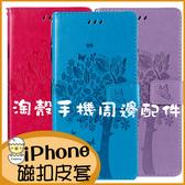壓紋樹貓皮套 蘋果SE i6s側翻保護殼iPhone7 i8 Plus軟殼 i8Plus插卡手機殼 i7Plus掀蓋保護螢幕iPhone6 Plus